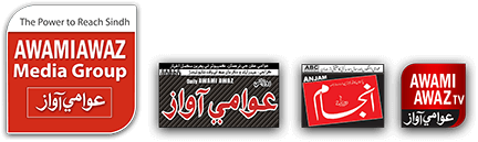 Awami Awaz Media Group